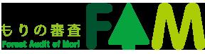 もりの審査 FAMロゴ
